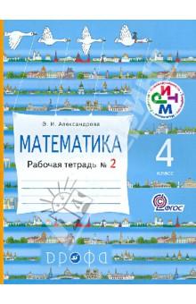 Математика. 4 касс. Рабочая тетрадь N2. ФГОС
