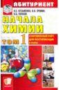 Начала химии. Современный курс для поступающих в вузы. Учебное пособие. В 2-х томах