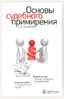 Основы судебного примирения тайна примирения книга об исповеди и покаянии