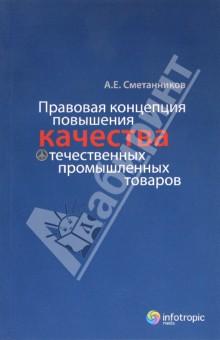 Правовая концепция повышения качества отечественных промышленных товаров