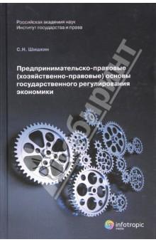 Предпринимательско-правовые (хозяйственно-правовые) основы государственного регулирования экономики