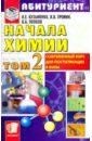 Начала химии. Современный курс для поступающих в вузы. В 2-х томах. Том 2: учебное пособие