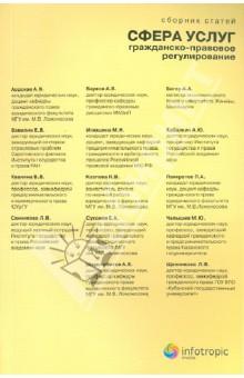 Сфера услуг. Гражданско-правовое регулирование: сборник статей и е отческий защита прав потребителей в обязательствах по возмездному оказанию туристских услуг