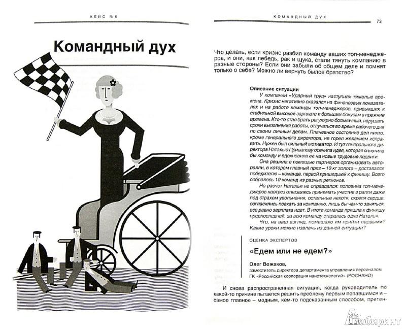 Иллюстрация 1 из 7 для Бизнес-кейсы: управление персоналом - Ирина Смирнова   Лабиринт - книги. Источник: Лабиринт