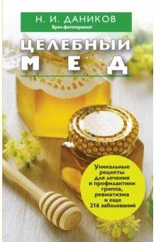 Целебный мед
