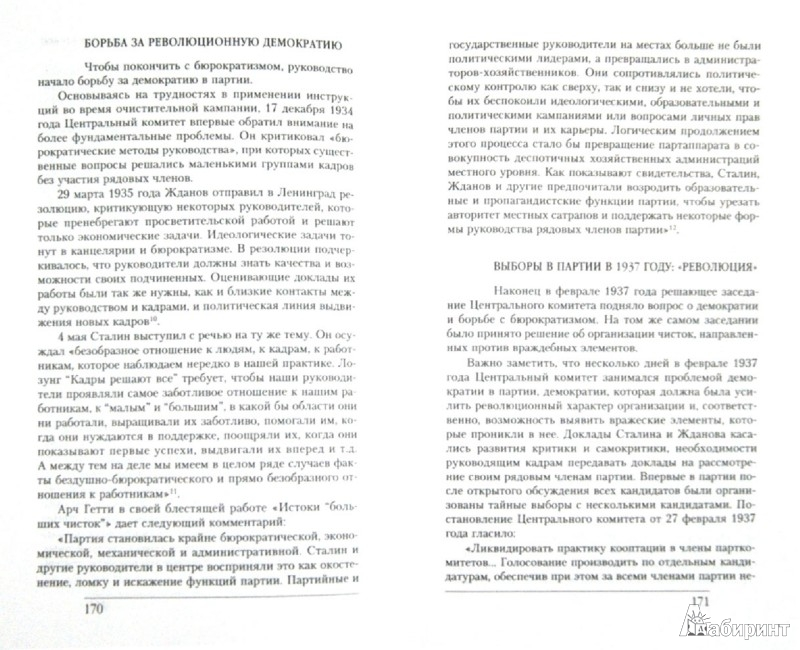 Иллюстрация 1 из 7 для Запрещенный Сталин - Людо Мартенс   Лабиринт - книги. Источник: Лабиринт