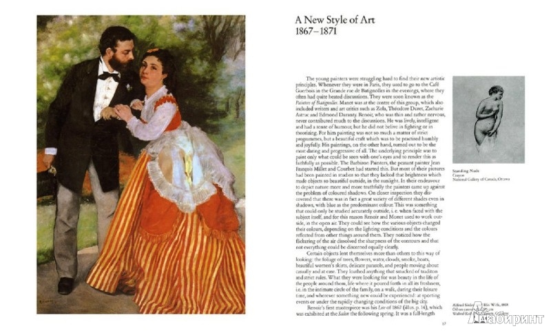 Иллюстрация 1 из 6 для Pierre-Auguste Renoir. 1841-1919. A Dream of Harmony - Peter Feist | Лабиринт - книги. Источник: Лабиринт