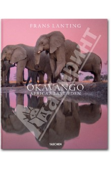 Frans Lanting. Okavango / Франс Лантинг. Живая Африки