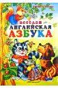 Лагунов Дмитрий Весёлая английская азбука