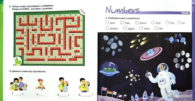 Иллюстрация 1 из 16 для Мои первые слова. Мультимедийный курс английского языка (+CD) | Лабиринт - книги. Источник: Лабиринт