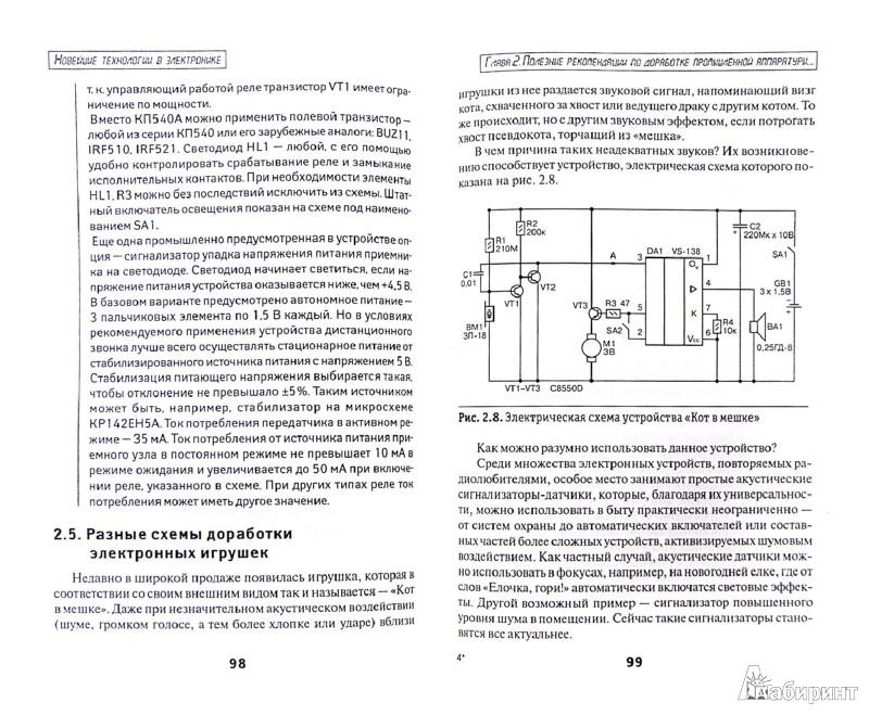 Иллюстрация 1 из 5 для Новейшие технологии в электронике: дома, на даче, в автомобиле - Андрей Кашкаров   Лабиринт - книги. Источник: Лабиринт