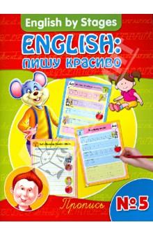 English. Пишу красиво. Пропись №5