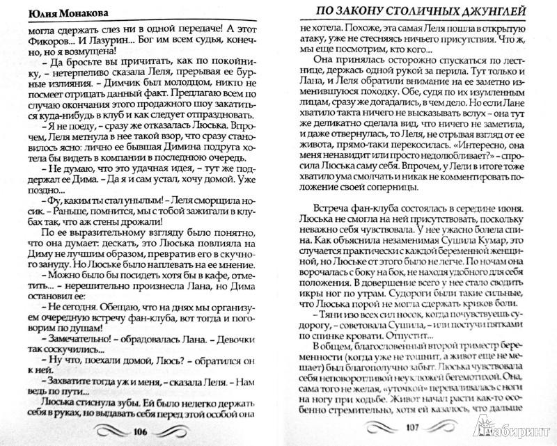 Иллюстрация 1 из 2 для По закону столичных джунглей - Юлия Монакова   Лабиринт - книги. Источник: Лабиринт