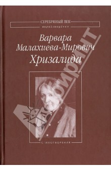 Малахиева-Мирович Варвара Григорьева » Хризалида