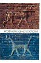 Ассириология и египтология. Сборник статей