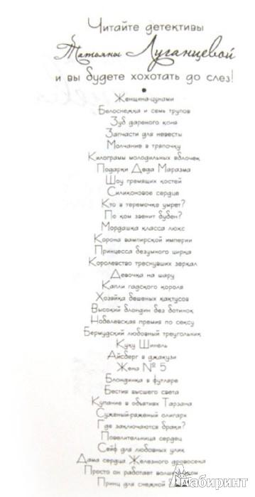 Иллюстрация 1 из 7 для Принц для снежной бабы - Татьяна Луганцева | Лабиринт - книги. Источник: Лабиринт
