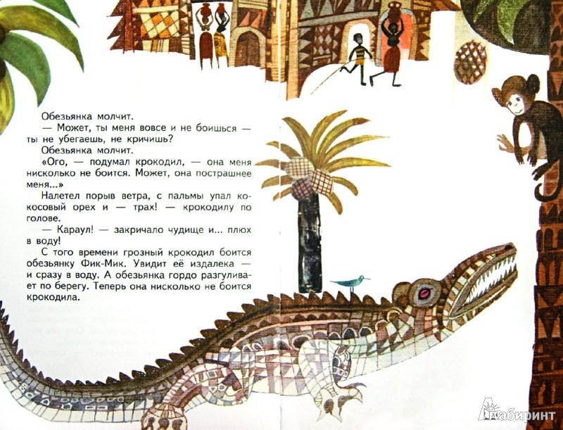 Иллюстрация 1 из 25 для Сказки Мишки Ушастика - Чеслав Янчарский   Лабиринт - книги. Источник: Лабиринт