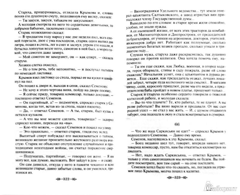 Иллюстрация 1 из 5 для За правое дело - Василий Гроссман   Лабиринт - книги. Источник: Лабиринт