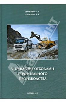 Управление отходами строительного производства