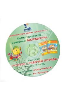 Математика. 1 класс. Сценарии уроков. Часть 2 (CD)