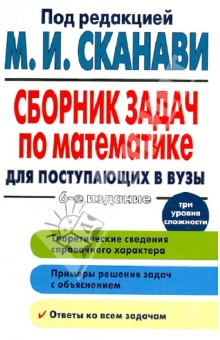 Сборник задач по математике для поступающих в вузы сканави м и сборник задач по математике для поступающих в вузы
