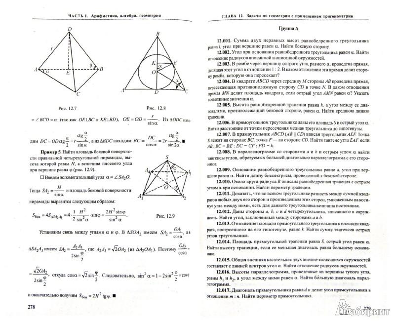 Иллюстрация 1 из 9 для Сборник задач по математике для поступающих в вузы - Сканави, Зайцев, Егерев | Лабиринт - книги. Источник: Лабиринт