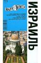 Обложка Израиль. 5-е издание