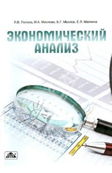 Экономический анализ. Учебное пособие связь на промышленных предприятиях
