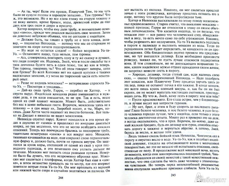 Иллюстрация 1 из 10 для Зверобой, или Первая тропа войны - Джеймс Купер | Лабиринт - книги. Источник: Лабиринт