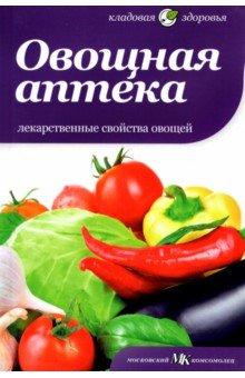 Овощная аптека. Лекарственные свойства овощей