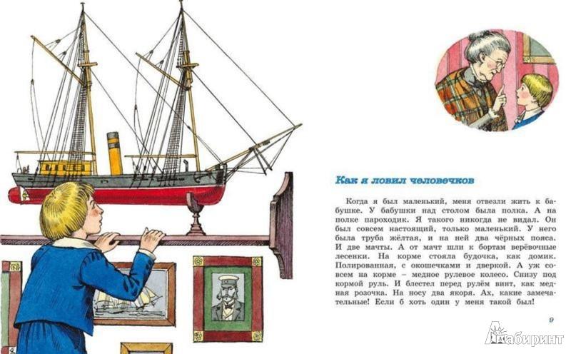 Иллюстрация 1 из 63 для Морские истории. Рассказы для детей - Борис Житков   Лабиринт - книги. Источник: Лабиринт