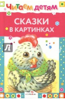 Купить Сказки в картинках, Стрекоза, Сказки и истории для малышей