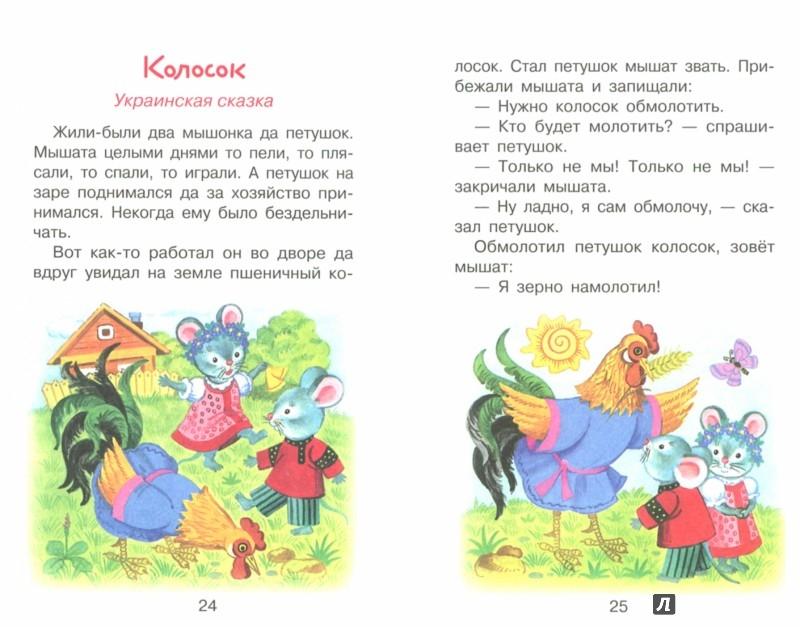 Иллюстрация 1 из 12 для Сказки в картинках | Лабиринт - книги. Источник: Лабиринт