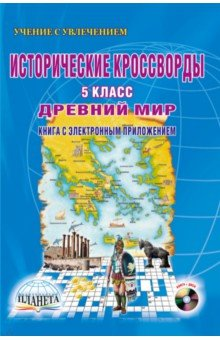 Исторические кроссворды. 5 класс. Древний мир (+CD)