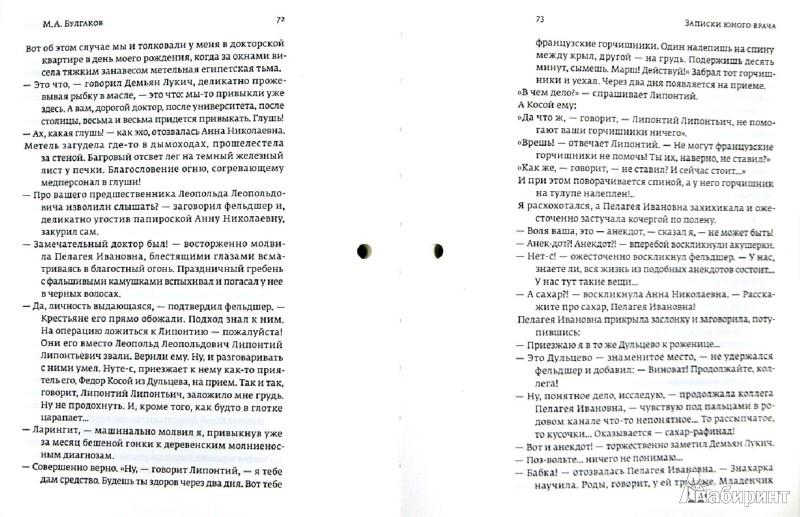 Иллюстрация 1 из 15 для Записки юного врача. Морфий - Михаил Булгаков | Лабиринт - книги. Источник: Лабиринт
