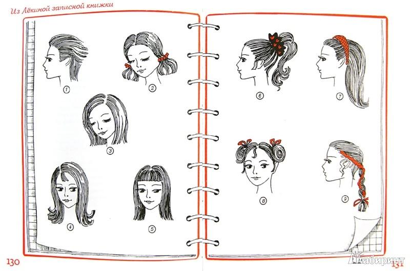 Иллюстрация 1 из 46 для Академия домашних волшебников - Саида Сахарова   Лабиринт - книги. Источник: Лабиринт