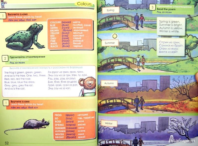 Иллюстрация 1 из 8 для Английский для взрослых инопланетян: вспомнить все - И. Беляева | Лабиринт - книги. Источник: Лабиринт