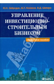 Управление инвестиционно-строительным бизнесом. Справочное пособие искусство управления it проектами 2 е изд