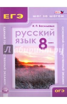 Русский язык. 8 класс. Учебное пособие. ФГОС