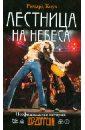 Коул Ричард, Трубо Ричард Лестница на небеса. Неофициальная история Led Zeppelin