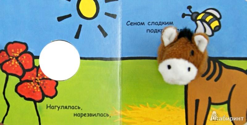 Иллюстрация 1 из 19 для Лошадка И-го-го - Магай, Вилюнова | Лабиринт - книги. Источник: Лабиринт