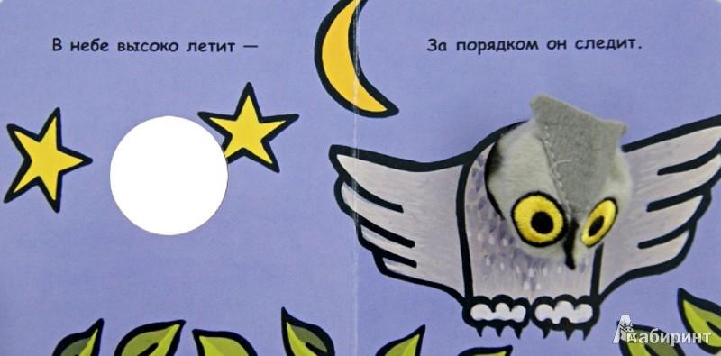 Иллюстрация 1 из 9 для Смелый совенок - Вилюнова, Магай | Лабиринт - книги. Источник: Лабиринт