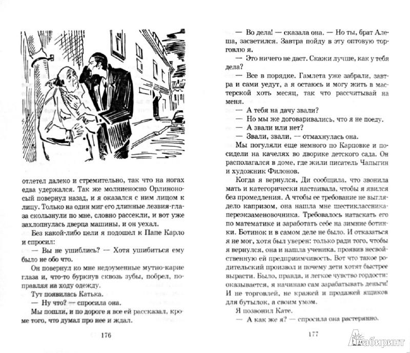 Иллюстрация 1 из 23 для Ведьмины круги. Прощай, Офелия - Елена Матвеева | Лабиринт - книги. Источник: Лабиринт