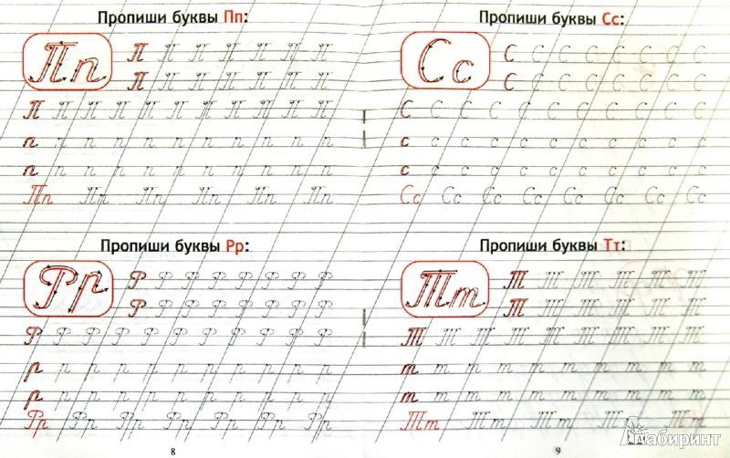 Иллюстрация 1 из 7 для Чистописание. Первые буквы | Лабиринт - книги. Источник: Лабиринт