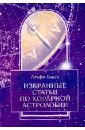 Лявуа Альфи Избранные статьи по хорарной астрологии
