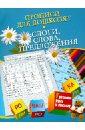 Прописи для дошколят. Слоги, слова, предложения, Нянковская Наталья Николаевна