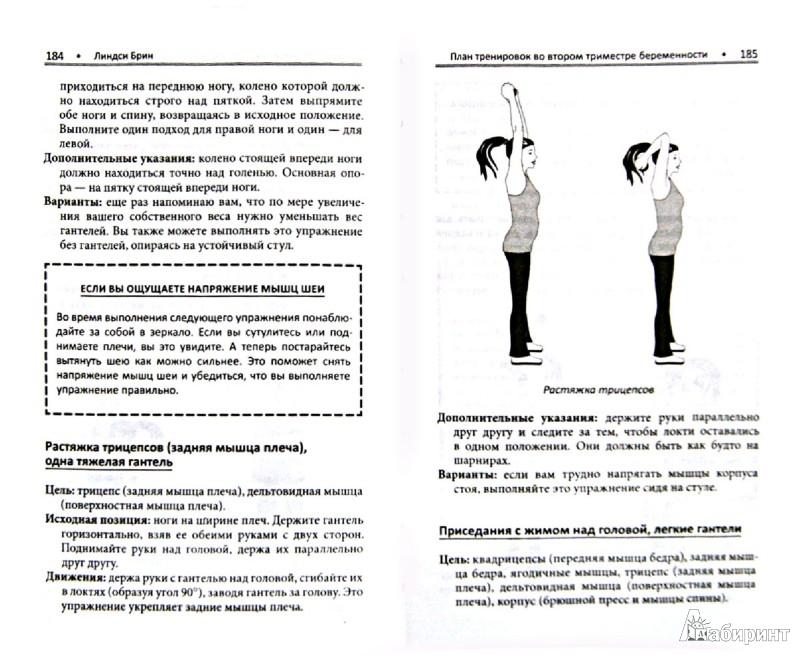 Иллюстрация 1 из 18 для Самые важные упражнения для будущей мамы. Беременность и роды без проблем - Линдси Брин | Лабиринт - книги. Источник: Лабиринт