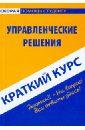 Краткий курс: Управленческие решения управленческие решения учебное пособи