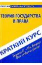 Краткий курс: Теория государства и права коллектив авторов теория государства и права краткий курс