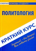 Краткий курс по политологии. Учебное пособие